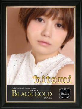 ひとみ Black Gold Osakaで評判の女の子