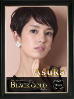 あすか | Black Gold Osaka - 梅田風俗