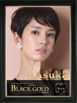 あすか Black Gold Osakaで評判の女の子