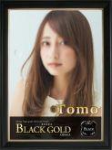 とも|Black Gold Osakaでおすすめの女の子