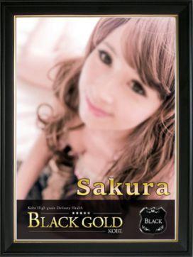 さくら|Black Gold Kobeで評判の女の子