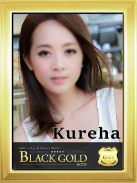 くれは|Black Gold Kobeで評判の女の子