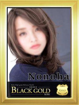 ののは | Black Gold Kobe - 神戸・三宮風俗