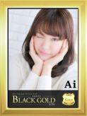 あい Black Gold Kobeでおすすめの女の子