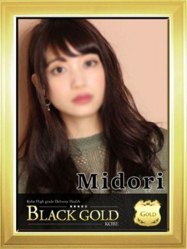 みどり|Black Gold Kobe - 神戸・三宮風俗