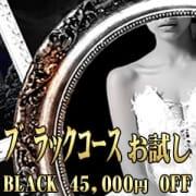 「ブラックコースお試しキャンペーン」05/16(木) 20:27 | Black Gold Kobeのお得なニュース