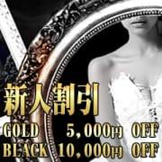 「新人割引.」05/16(木) 20:27   Black Gold Kobeのお得なニュース