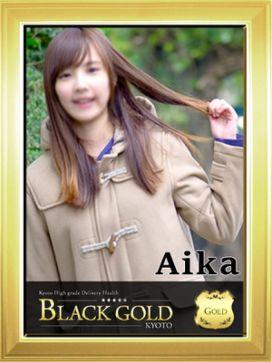 あいか|Black Gold Kyotoで評判の女の子