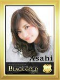 あさひ Black Gold Kyotoでおすすめの女の子