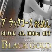 「ブラックコースお試しキャンペーン」08/04(火) 16:15 | Black Gold Kyotoのお得なニュース