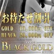 「お待たせ割引」08/04(火) 16:15 | Black Gold Kyotoのお得なニュース