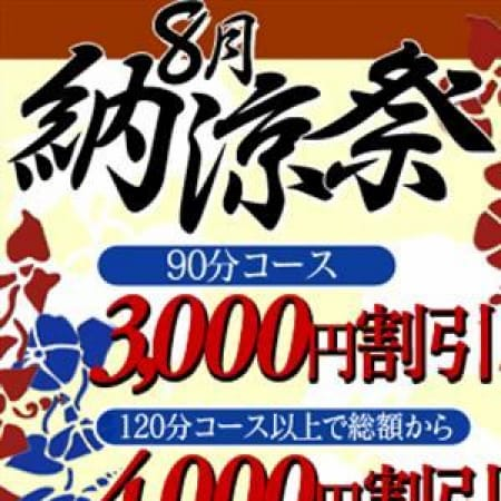 「CLUBオルフェ★8月の納涼祭り開催★」08/30(水) 00:12 | クラブオルフェのお得なニュース