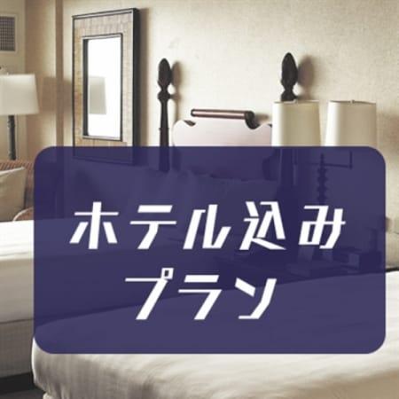 「ホテ込みプラン」08/20(日) 18:55 | 大塚サンキューのお得なニュース