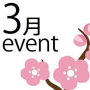 「★3月月限定イベントご案内!★」03/23(土) 13:57   東京不倫のお得なニュース
