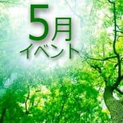 「★~5月イベントご案内~★」05/17(月) 16:49   東京不倫のお得なニュース