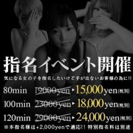 「◇駅チカ見た!でさらにお安くご案内◆」01/20(土) 22:01 | CLUB LEON(クラブレオン)のお得なニュース