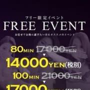 「◇80分13999円でご案内で御座います◆」09/09(日) 17:02 | CLUB LEON(クラブレオン)のお得なニュース