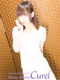 由美-Yumi-|アロマエステ・キュレルでおすすめの女の子