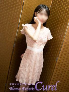 美幸-Miyuki-|アロマエステ・キュレルで評判の女の子