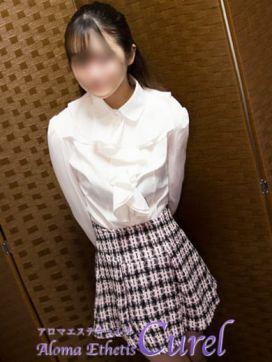羽衣-Ui-|アロマエステ・キュレルで評判の女の子