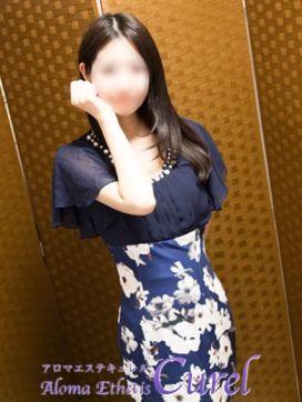 涼子-Ryouko-|アロマエステ・キュレルで評判の女の子