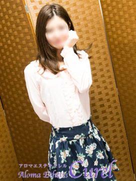 奈穂-Naho-|アロマエステ・キュレルで評判の女の子