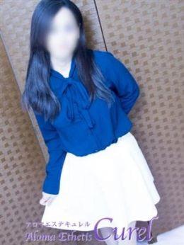 鈴音-Suzune-   アロマエステ・キュレル - 伏見・京都南インター風俗