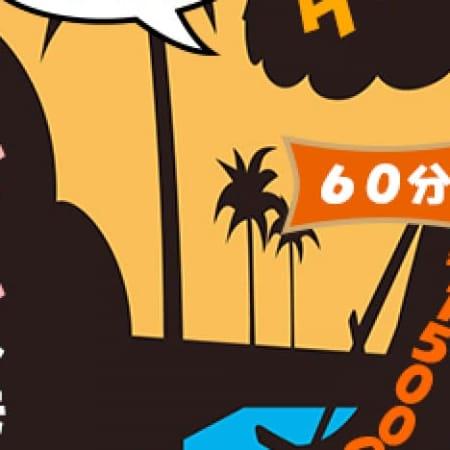 「夕方イベントここに舞い降りる!」09/21(木) 17:49 | ローションマッサージ スク水ヌルヌル 新宿店のお得なニュース