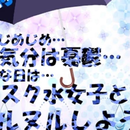「雨の日イベント緊急対応!」01/26(金) 04:24 | ローションマッサージ スク水ヌルヌル 新宿店のお得なニュース