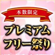 「お時間限定!プレミアムフリー祭り開催!」12/14(金) 21:12 | Ladys Collection(レディースコレクション)のお得なニュース