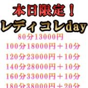 「★本日限定★お得なレディコレday!」04/27(土) 00:12 | Ladys Collection ~本店~のお得なニュース