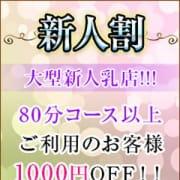 「大型新人乳店!新人割!」05/21(火) 18:12 | Ladys Collection ~本店~のお得なニュース
