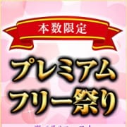 「2店舗合同企画!プレミアムフリー祭り!」05/21(火) 20:12 | Ladys Collection ~本店~のお得なニュース