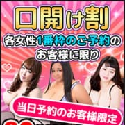 「☆当日予約限定☆お得な口開け割!」05/22(水) 11:12 | Ladys Collection ~本店~のお得なニュース
