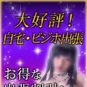 「自宅・ビジネスホテルの方限定出張割!」05/23(木) 00:12 | Ladys Collection ~本店~のお得なニュース