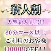 「大型新人乳店!新人割!」08/03(月) 11:12 | Ladys Collection ~本店~のお得なニュース