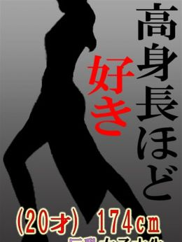 ひなた | 五反田高身長デリヘル「8頭身」 - 品川風俗