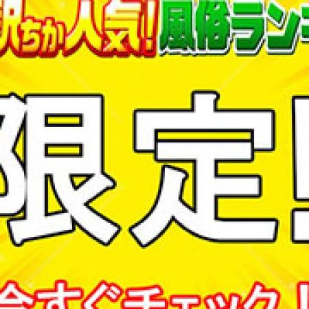 「大人気当サイト『駅ちか風俗』限定!超お得な新規様割引ご用意いたしました♪」08/06(月) 13:21 | 大塚 虹いろ回春のお得なニュース