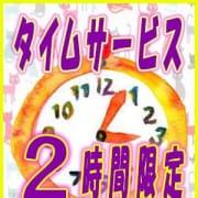 「★『2時間限定プラン』★」12/15(土) 15:38   大塚 虹いろ回春のお得なニュース