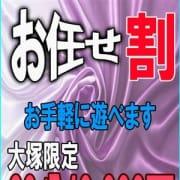「お任せイベント♬」03/24(日) 13:02 | 大塚 虹いろ回春のお得なニュース