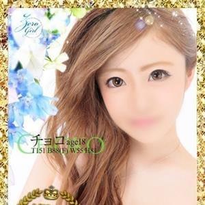 チョコ【ミスヘブン女王】   Platinum Girl ~ZERO~ - 福岡市・博多風俗