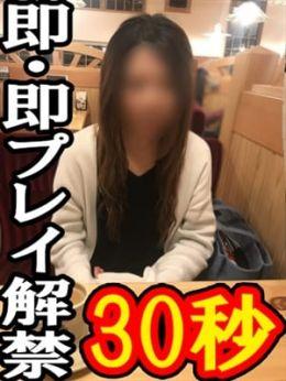 れい【即・即プレイ対応】 | Platinum Girl ~ZERO~ - 福岡市・博多風俗