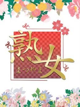 蜜雪ふじこ | 熟女まつやま - 松山風俗