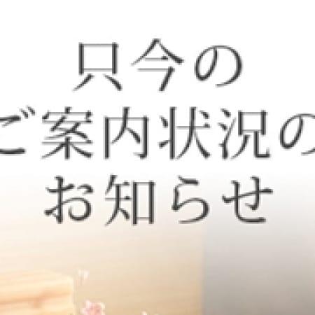 「★☆只今のご案内状況☆★」10/19(金) 00:20 | アロマ 花凛のお得なニュース