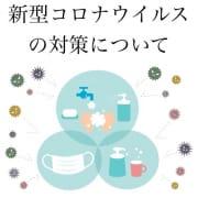 「【新型コロナウイルス感染拡大防止対策について】」10/23(金) 11:49 | アロマ 花凛のお得なニュース