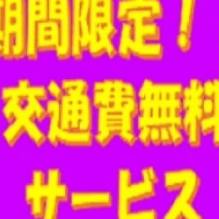 「エリア限定サービス実施!!」06/09(土) 15:02 | Candy Loveのお得なニュース