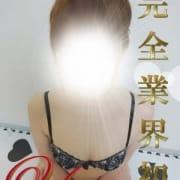 「レジェンド級 新人 ゆなちゃん入店です!!」09/12(水) 04:20 | ぴんくはうすのお得なニュース