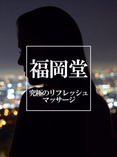 れん|福岡堂 - 福岡市・博多風俗