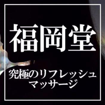 ゆずきちゃん | 福岡堂 - 福岡市・博多風俗