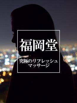みらいちゃん | 福岡堂 - 福岡市・博多風俗